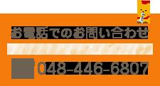 お電話でのお問い合わせ TEL 048-446-6807